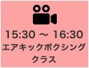 15:30~16:30 エアキックボクシングクラス