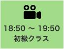 18:50~19:50 初級クラス
