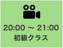 20:00~21:00 初級クラス