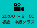 20:00~21:00 初級・中級クラス