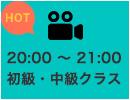 20:00~21:00 初級・中級クラス HOT