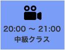 20:00~21:00 中級クラス