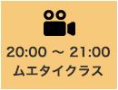 20:00~21:00 ムエタイクラス