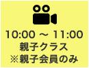 10:00~11:00 親子クラス