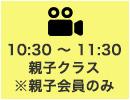 10:30~11:30 親子クラス
