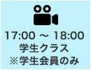 17:00~18:00 学生クラス