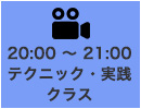 20:00~21:00 テクニック・実践クラス