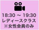 18:30~19:30 レディースクラス