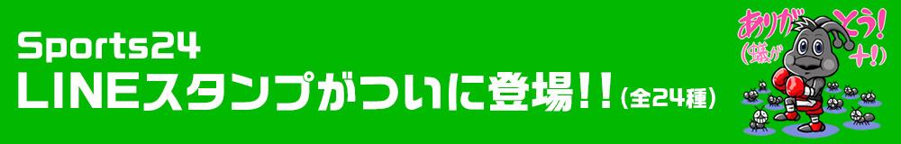 Sports24LINEスタンプついに登場!!