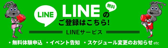 LINE@登録はこちら