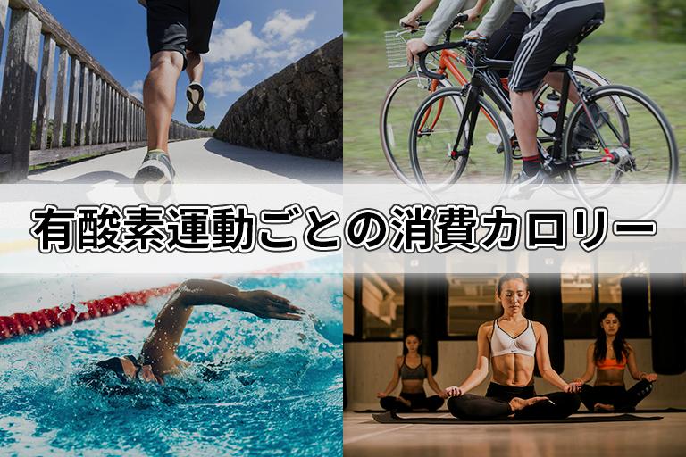 有酸素運動ごとの消費カロリー