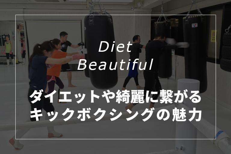 ダイエットや綺麗に繋がるキックボクシングの魅力