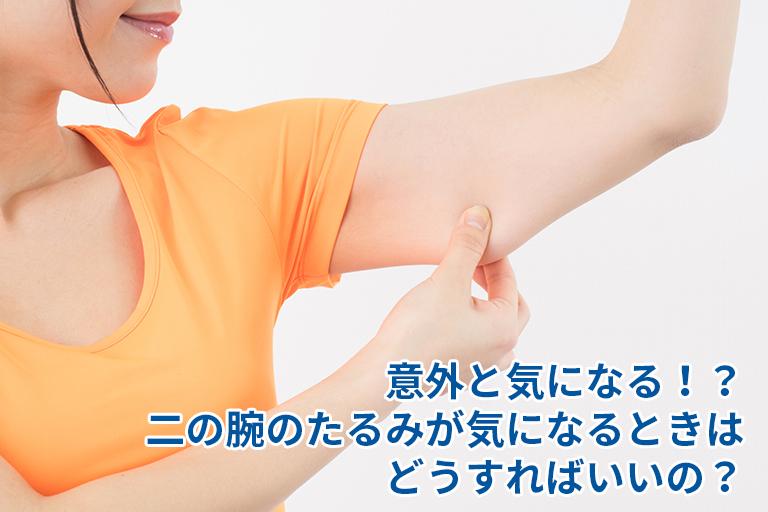 意外と気になる!?二の腕のたるみが気になるときはどうすればいいの?