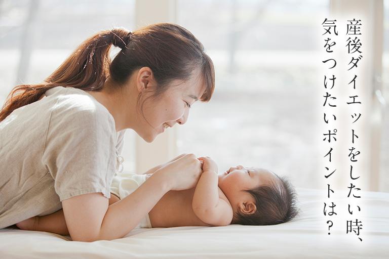 産後ダイエットをしたい時、気をつけたいポイントは?