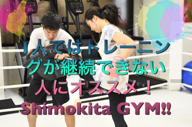 1人ではトレーニングが継続できない人にオススメ!Shimokita GYM!!