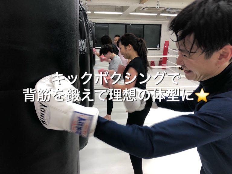 キックボクシングで背筋を鍛えて理想の体型に☆
