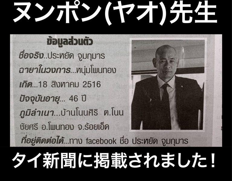 タイのムエタイ新聞にShimokita GYMとヌンポン先生が掲載されました☆