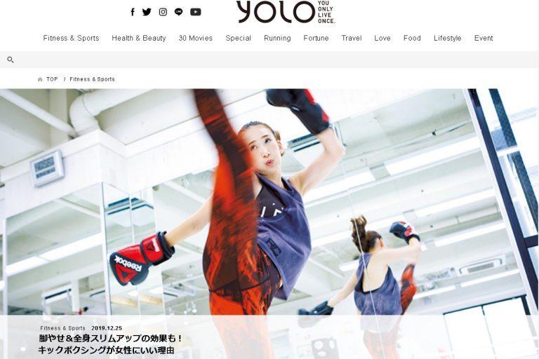 SG(Shimokita GYM)は、ウェブサイト「YOLO」への再掲載をさせて頂きました☆