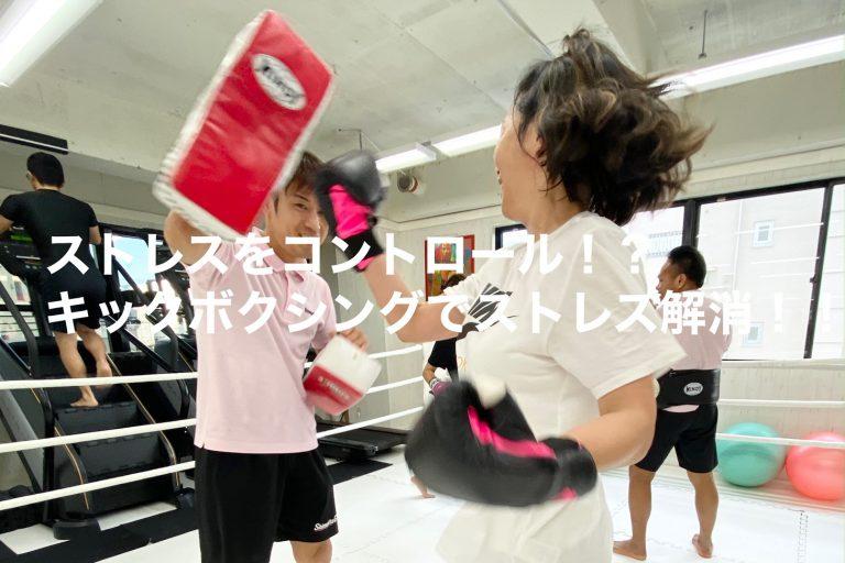 ストレスコントロール!?キックボクシングでストレスを解消させる!!