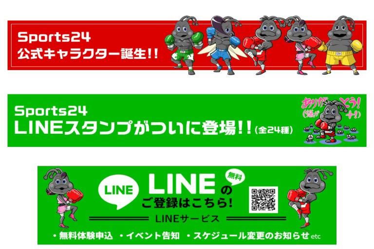 Sports24のキャラクター紹介