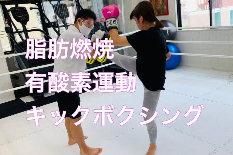 脂肪燃焼、有酸素運動、キックボクシング!