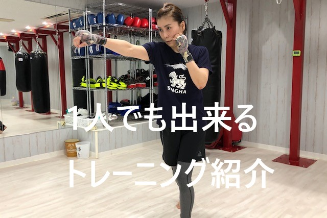 Ogikubo GYM~スタッフ不在時1人でも行えるトレーニング其①~