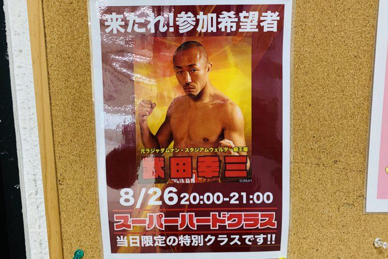 武田幸三さんのスーパーハードクラスのご案内!