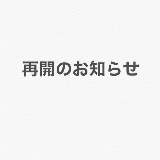 9月25日(金)より 営業再開のお知らせ