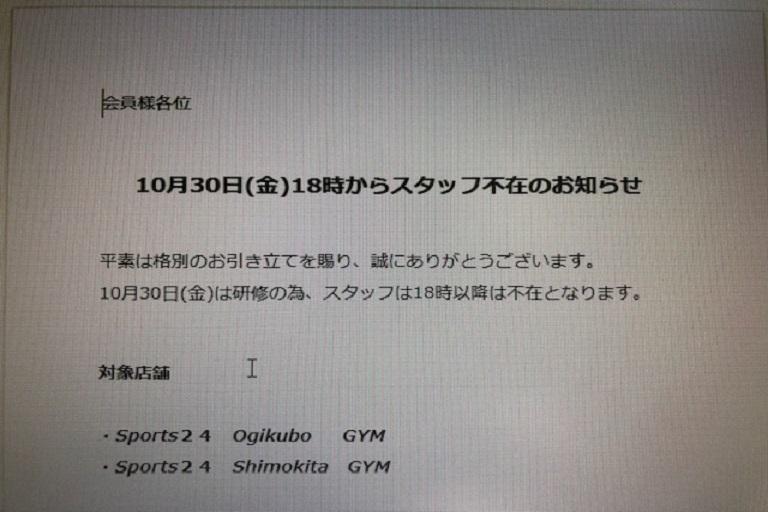 10月30日(金)18時からスタッフ不在のお知らせ