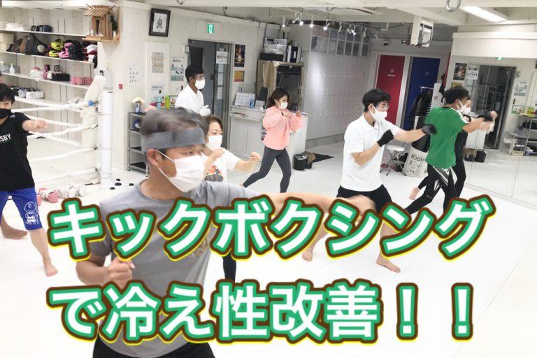 キックボクシングで冷え性改善!!
