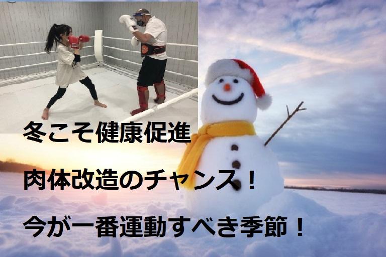 冬の運動こそ大チャンス!!肉体改造・心身ともに健康への近道!