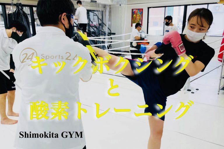 キックボクシングと酸素トレーニング