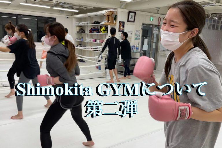 Shimokita GYMについて 第二弾