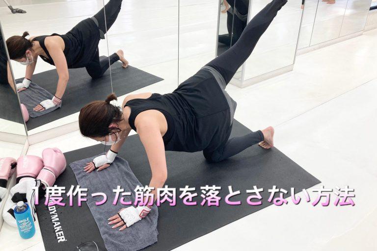 1度作った筋肉を落とさない方法