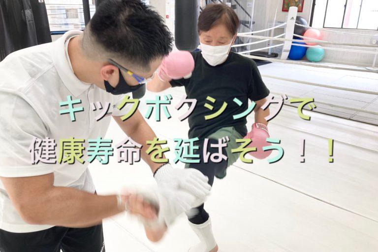 キックボクシングで健康寿命を延ばそう!!